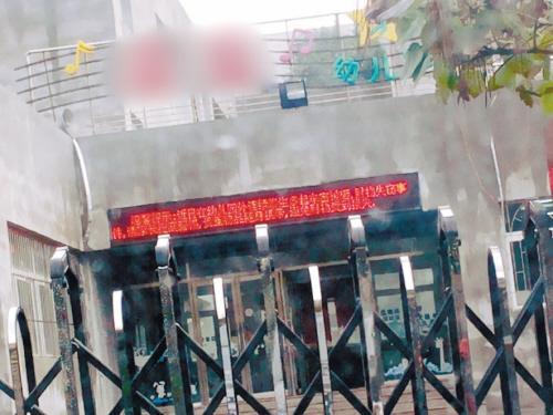 小偷扎堆幼儿园门口 学校滚动屏提示小心被盗-教育